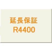 延長保証★R4400