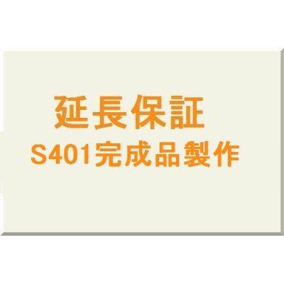 画像1: 延長保証★S401完成品製作