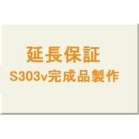 延長保証★S303v完成品製作
