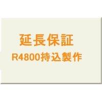 延長保証★R4800持込製作