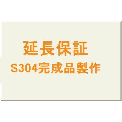 画像1: 延長保証★S304完成品製作