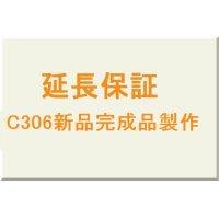 延長保証★C306新品完成品製作