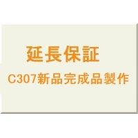 延長保証★C307新品完成品製作