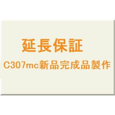画像1: 延長保証★C307mc新品完成品製作