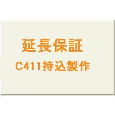 画像1: 延長保証★C411持込製作