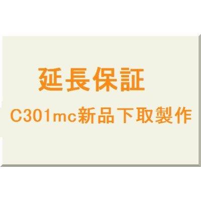 画像1: 延長保証★C301mc新品下取り製作