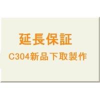 延長保証★C304新品下取り製作