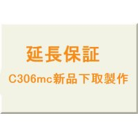 延長保証★C306mc新品下取り製作