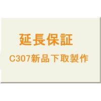 延長保証★C307新品下取り製作