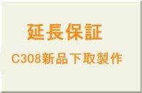 延長保証★C308新品下取り製作