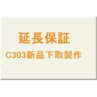 延長保証★C303新品下取り製作