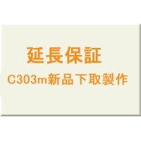 延長保証★C303m新品下取り製作