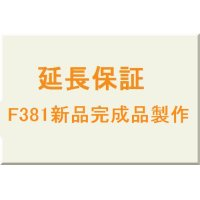 延長保証★F381新品完成品製作
