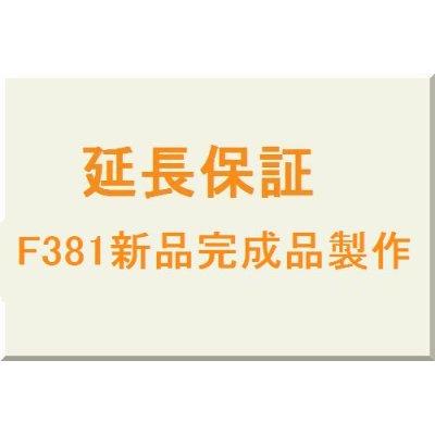 画像1: 延長保証★F381新品完成品製作