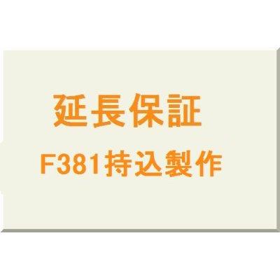 画像1: 延長保障★F381持込製作