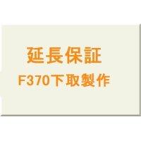 延長保証★F370下取製作