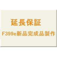 延長保証★F399e新品完成品製作