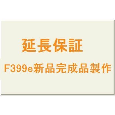 画像1: 延長保証★F399e新品完成品製作