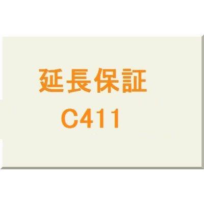 画像1: 延長保証★C411