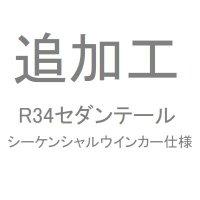 追加工R34セダンテール シーケンシャルウインカー仕様