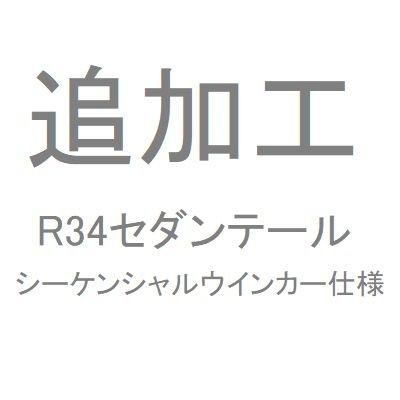 画像1: 追加工R34セダンテール シーケンシャルウインカー仕様