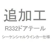 追加工R332ドアテール シーケンシャルウインカー仕様