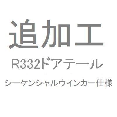 画像1: 追加工R332ドアテール シーケンシャルウインカー仕様